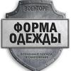 Промокоды и Купоны для Forma-Odezhda
