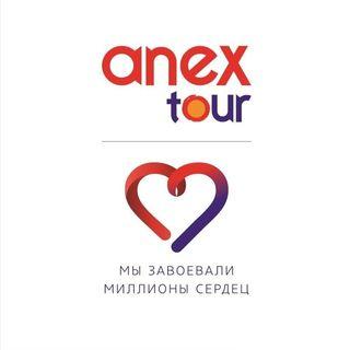 Промокоды и Купоны для ANEX Tour