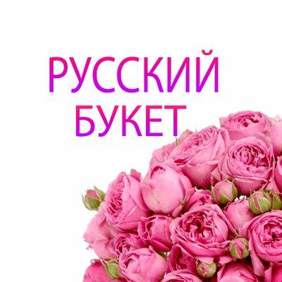 Промокоды и Купоны для Русский букет