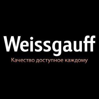 Промокоды и Купоны для Weissgauff