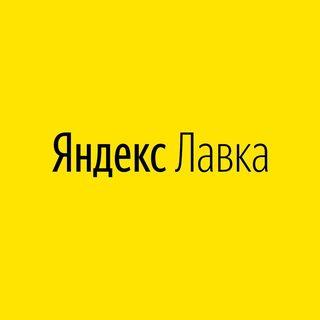 Промокоды и Купоны для Яндекс Лавка