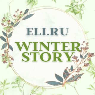 Промокоды и Купоны для Зимняя сказка