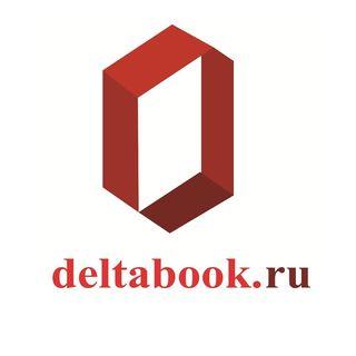 Промокоды и Купоны для Deltabook