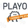 Промокоды и Купоны для Playo.ru