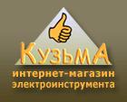 Промокоды и Купоны для Кузьма