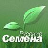 Промокоды и Купоны для «Русские Семена»