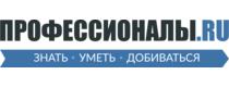 Промокоды и Купоны для Professionali.ru