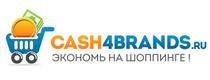 Промокоды и Купоны для CASH4BRANDS