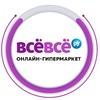 Промокоды и Купоны для ВсёВсё.ру