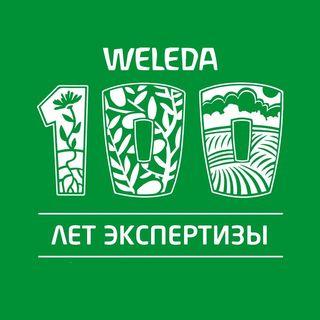 Промокоды и Купоны для Weleda