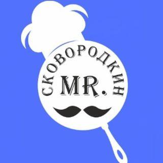 Промокоды и Купоны для Mr.Сковородкин
