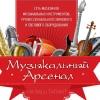 Промокоды и Купоны для Музыкальный Арсенал