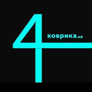 Промокоды и Купоны для 4коврика.рф