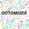 Промокоды и Купоны для Оптомолл
