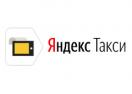 Промокоды и Купоны для Driver.Yandex
