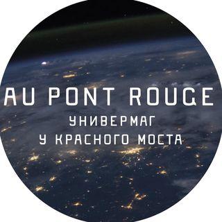 Промокоды и Купоны для Au Pont Rouge