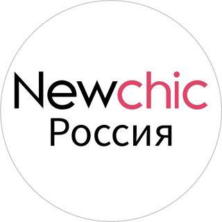 Промокоды и Купоны для Newchic