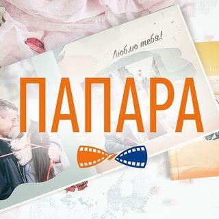 Промокоды и Купоны для Папара.ру