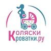 Промокоды и Купоны для Коляски-кроватки.ру