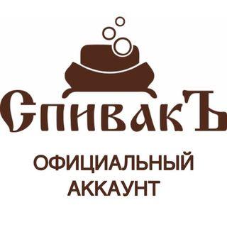 СпивакЪ картинка профиля