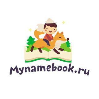 Промокоды и Купоны для Mynamebook
