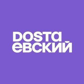 Промокоды и Купоны для Достаевский